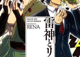 雷神とリーマン RENA