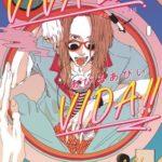 【BLコミック感想】VIVA LA VIDA!!/あびるあびい(BLアワード2018 BEST表紙デザインノミネート!)