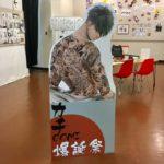 カチCOMI爆誕祭 in マンガ展・space TORICO に行ってきました!