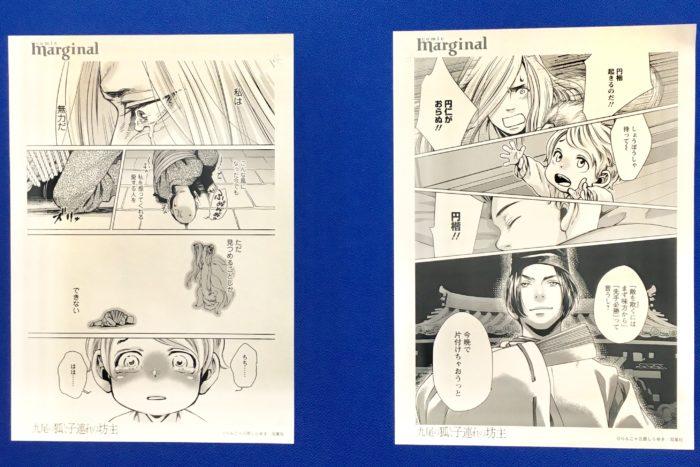 九尾の狐と子連れの坊主 サイン会 展示